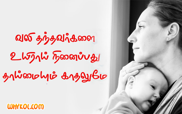 Mother S Love Quotes In Tamil Cute Tamil Images