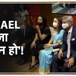 जब विदेशी धरती पर विदेश मंत्री S.Jaishankar ने सुना देसी गाना...| Israel Tour | Bollywood song |
