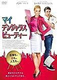 マイ・デンジャラス・ビューティー [DVD]