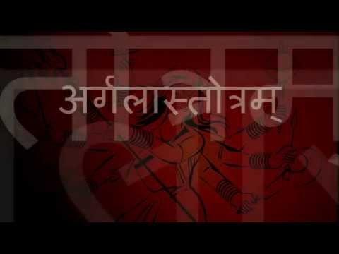 Argala Stotram Pdf in Hindi Lyrics - अर्गला स्तोत्रम्