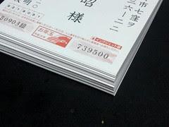 年賀状 by hiroaki-s