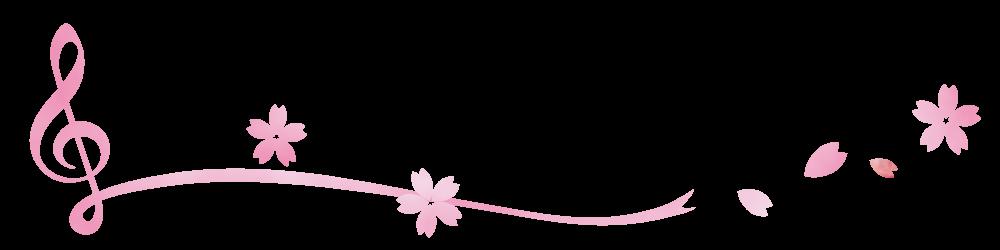 ト音記号と桜の花のライン