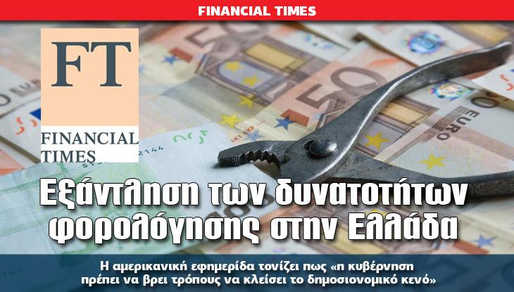 Εξάντληση των δυνατοτήτων φορολόγησης στην Ελλάδα