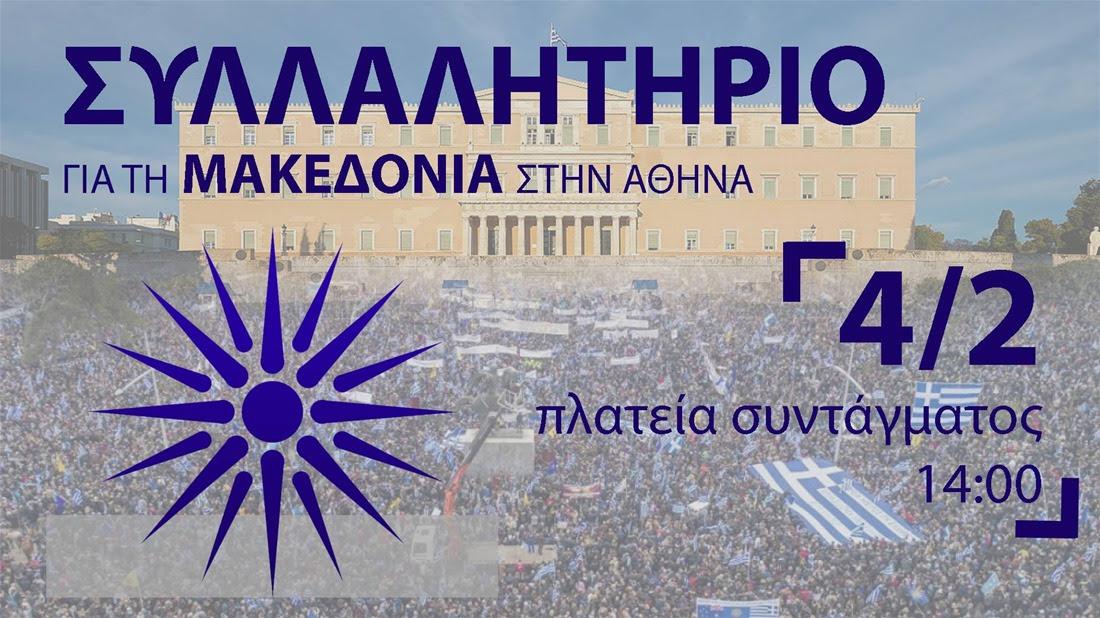 syllalitirio athina