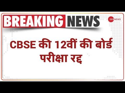 बड़ी ख़बर || CBSE 12th Exams cancelled : 12 वीं की बोर्ड परीक्षा रद्द, हाई लेवल मीटिंग के बाद प्रधानमंत्री ने लिया बच्चों के हित मे बड़ा फैसला !!