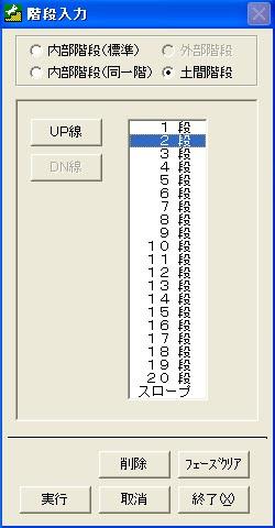 階段入力>メニュー>土間階段>UP線
