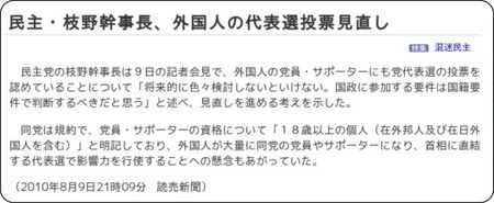 http://www.yomiuri.co.jp/politics/news/20100809-OYT1T00675.htm