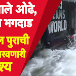 Uttarakhand Flood 2021 : नैनीतालमध्ये ढगफुटी स्थिती, जनजीवन विस्कळीत | Marathi News Live| ViralVideo