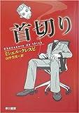 首切り (ハヤカワ・ミステリ文庫)