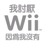 我討厭Wii因為我沒有