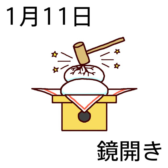 鏡開きカラー1月11日のイラスト今日は何の日記念日イラスト素材