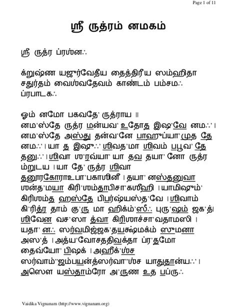 Sri rudram namakam_tamil_large