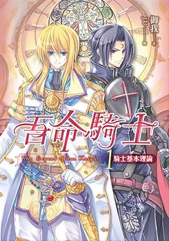 The Legend Of The Sun Knight Novel