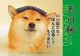 犬川柳 [2012年 カレンダー]