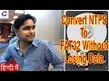 Easily Convert NTFS to FAT32 without losing data | Convert NTFS to FAT32 without formatting disk