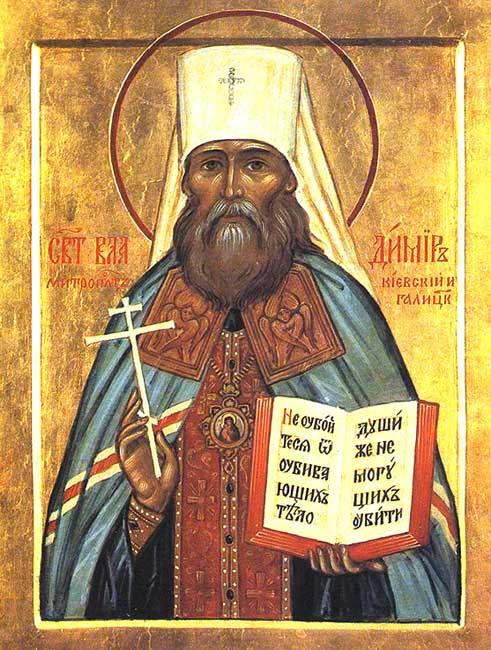 IMG ST. VLADIMIR, Metropolitan of Kiev and Gallich