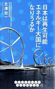 日本は再生可能エネルギー大国になりうるか