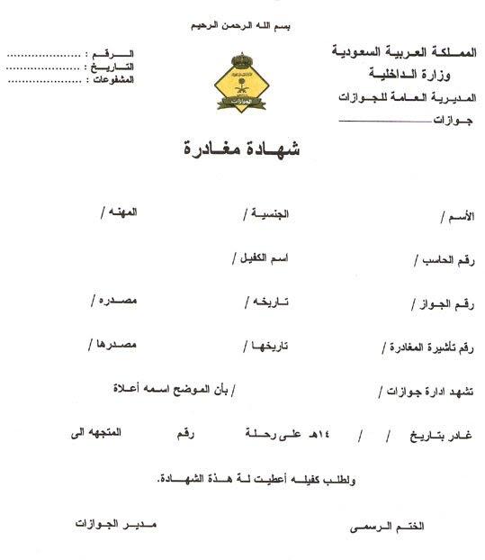 نموذج خروج وعودة Sahara Blog S