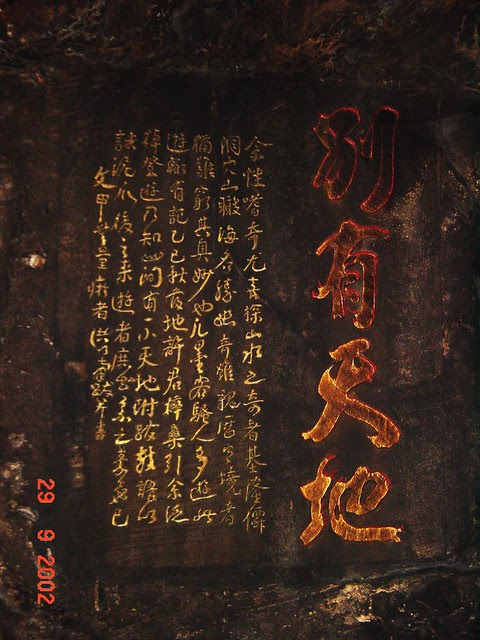 calligraphy  engraved on the top of this stone cave in Keelung , called the cave of fairy