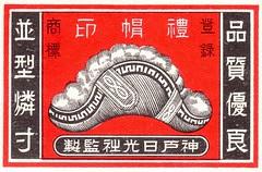 japon etiquettes allumettes003