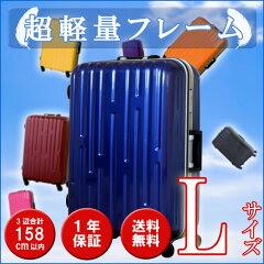 スーツケース 大型超軽量 フレーム スーツケース 旅行用 キャリーバッグ SUITCASE【7~11泊用...
