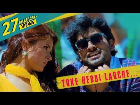 Download popular Indian Movie song: Toke Hebbi Lagche ( Full Video) | Idiot | Ankush | Srabonti |