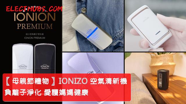 【母親節禮物之選】IONIZO 空氣清新機 5 款總推介 主打空氣監測、負離子淨化空氣、香薰功能