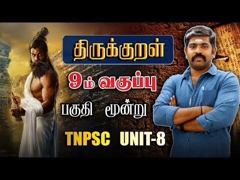 9th Tamil Thirukural Part-3 Kalvi TV