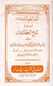 Nashr ul Fawaid Urdu Khulasa Shah ul Aqaid
