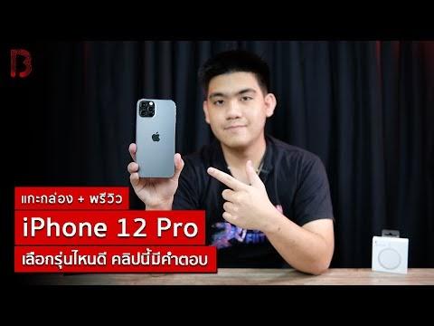 พรีวิว iPhone 12 Pro รุ่นไหนเหมาะกับใคร ทำไมผมถึงเลือกรุ่นนี้ ?
