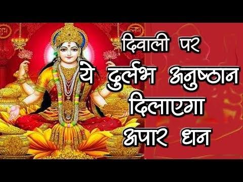 सहस्त्र रूपा सर्व्यापी लक्ष्मी का ये अनुष्ठान राजा-महाराजा भी करते थे ||...
