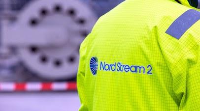Госдеп сообщил о неэффективности санкций против «Северного потока — 2»