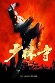 Shao Lin Si film nederlands gesprokenonline Volledige dutch 1982 kijken full