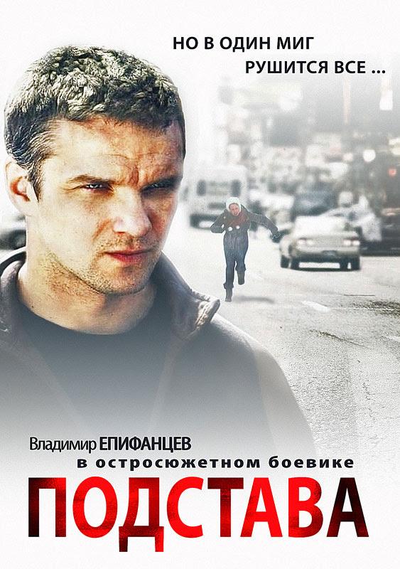 ПОДСТАВА 2012-РУССКИЙ СЕРИАЛ.