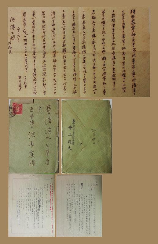 東京 帝大 洪長庚博士 指導教授 井上通夫 函 三位老師介紹