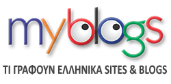 myblogs.gr