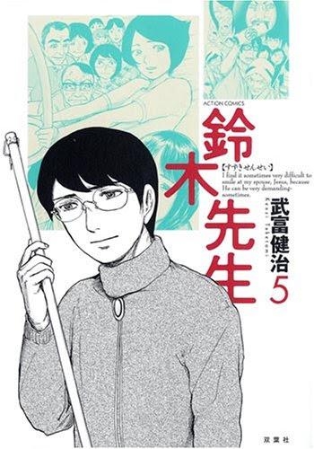 鈴木先生『鈴木先生』(5巻)