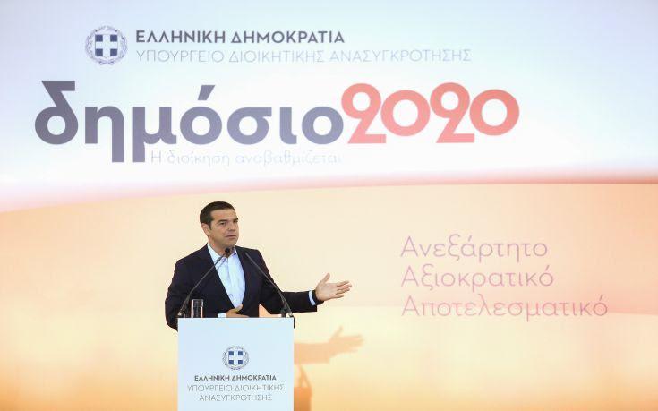 Προσλήψεις στο Δημόσιο το 2018 προανήγγειλε ο Τσίπρας