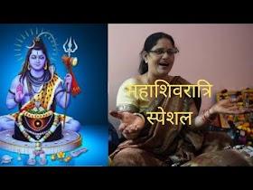 Mahashivratri special bhole bhajan lyrics bhole ji manne dar laage