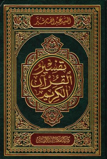 كتب عقائدية شيعية pdf