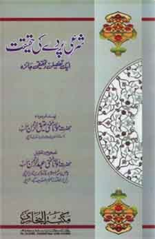 Sharai Parda ki Haqeeqat (شرعی پردے کی حقیقت)