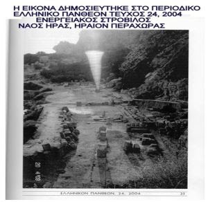 Η ενέργεια των αρχαίων ιερών ναών