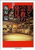 美と宗教の発見 (ちくま学芸文庫)