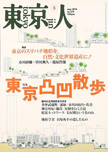 東京人 2016年 05 月号 [雑誌]