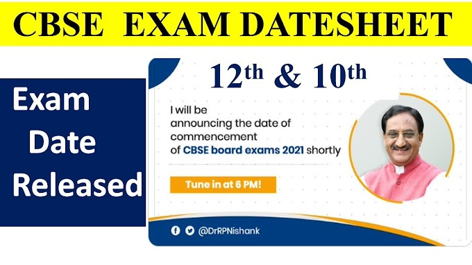CBSE Datesheet 2021 : Download 10th Exam Datesheet