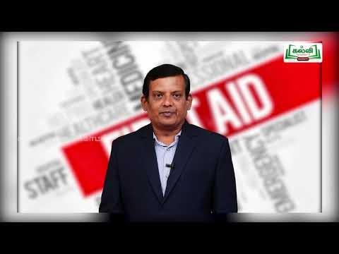 11th Basic Mechanical பாதுகாப்பு விதிமுறைகள் அலகு 1 பகுதி 5 Kalvi TV