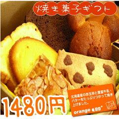 北海道産素材にこだわったオレンジエッグの焼き菓子ギフト♪★北海道産卵、牛乳、バター使用★...