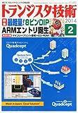 トランジスタ技術 2014年 02月号 [雑誌]