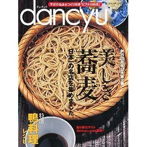 dancyu (ダンチュウ) 2011年 01月号 [雑誌]