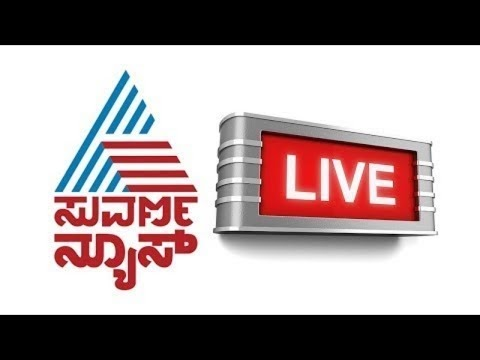 Suvarna News Kannada Live Channel | Live Channel | News 24*7